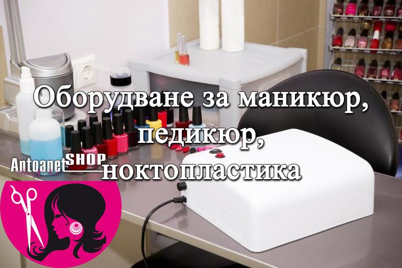 Оборудване за маникюр, педикюр, ноктопластика